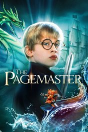 Повелитель страниц / The Pagemaster