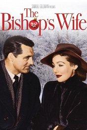 Жена епископа / The Bishop's Wife