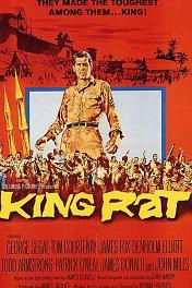Король-крыса / King Rat
