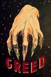 Алчность / Greed