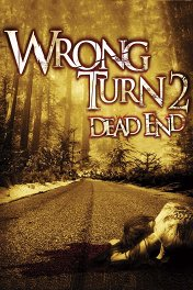 Поворот не туда-2: Тупик / Wrong Turn 2: Dead End