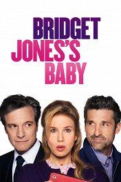 Бриджит Джонс-3 / Bridget Jones's Baby
