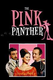Розовая пантера / The Pink Panther
