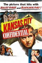 Тайны Канзас-Сити / Kansas City Confidential