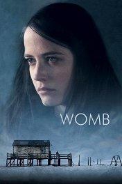 Чрево / Womb