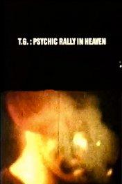 Т.Г.: Психоралли в небесах / T.G.: Psychic Rally in Heaven
