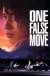 Один неверный ход / One False Move