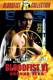 Кровавый кулак-6: Нулевая отметка / Bloodfist VI: Ground Zero