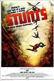 Каскадеры / Stunts