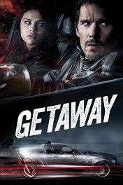 Погнали! / Getaway