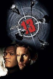 Нападение на 13-й участок / Assault on Precinct 13