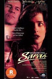 Двойная жизнь Сары Винсент / Deconstructing Sarah