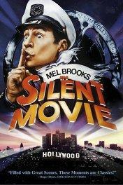 Немое кино / Silent Movie