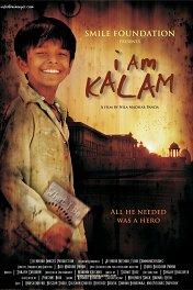 Меня зовут Калам / I Am Kalam