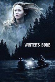 Зимняя кость / Winter's Bone