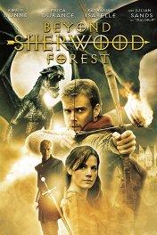 Шервудский лес / Beyond Sherwood Forest