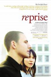 Реприза / Reprise