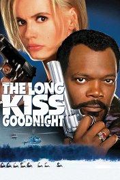 Долгий поцелуй на ночь / The Long Kiss Goodnight
