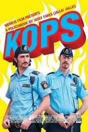 Копы / Kopps