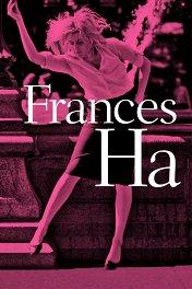 Милая Фрэнсис / Frances Ha