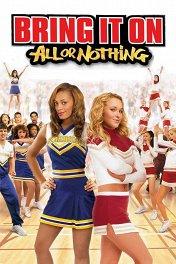 Добейся успеха-3 / Bring It On: All or Nothing