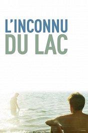 Незнакомец у озера / L'inconnu Du Lac