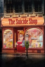 Магазинчик самоубийств 3D / Le magasin des suicides