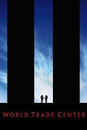 Башни-близнецы / World Trade Center