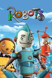 Роботы / Robots