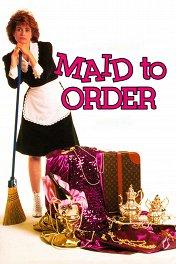 Горничная по вызову / Maid to Order