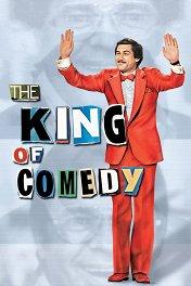 Король комедии / The King of Comedy