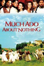 Много шума из ничего / Much Ado About Nothing