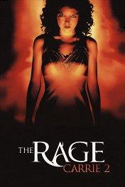 Ярость: Кэрри-2 / The Rage: Carrie 2