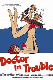 Доктор в ловушке / Doctor in Trouble