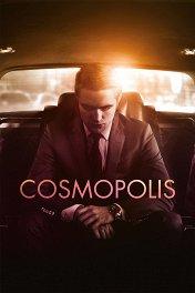 Космополис / Cosmopolis
