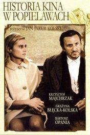 История кино в Попелявах / Historia kina w Popielawach