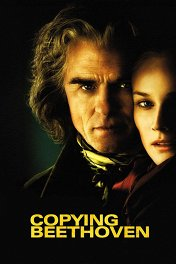 Переписывая Бетховена / Copying Beethoven