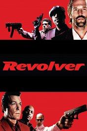 Револьвер / Revolver