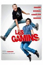 Холостяки в отрыве / Les gamins