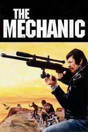 Механик / The Mechanic