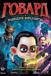 Говард и Подводное Королевство / Howard Lovecraft & the Undersea Kingdom