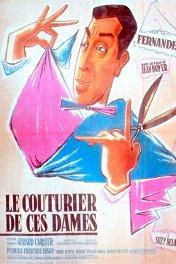 Дамский портной / Le Couturier de ces dames