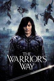 Путь воина / The Warrior's Way
