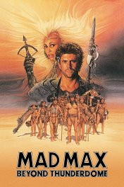Безумный Макс-3: Под куполом грома / Mad Max Beyond Thunderdome
