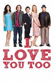 Я тоже тебя люблю / I Love You Too