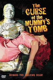 Проклятие гробницы мумии / The Curse of the Mummy's Tomb