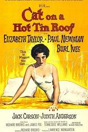 Кошка на раскаленной крыше / Cat on a Hot Tin Roof