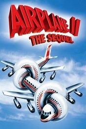 Аэроплан-2 / Airplane II: The Sequel