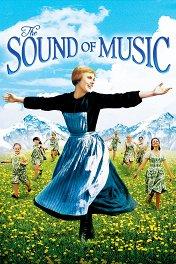 Звуки музыки / The Sound of Music