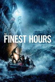 И грянул шторм / The Finest Hours
